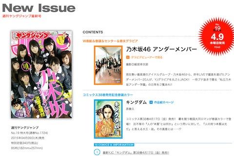 乃木坂46アンダーメンバーが「週刊ヤングジャンプ」を1冊丸ごとジャック
