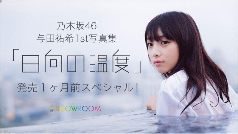 乃木坂46 与田祐希1st写真集『日向の温度』発売1ヶ月前スペシャル(SHOWROOM)