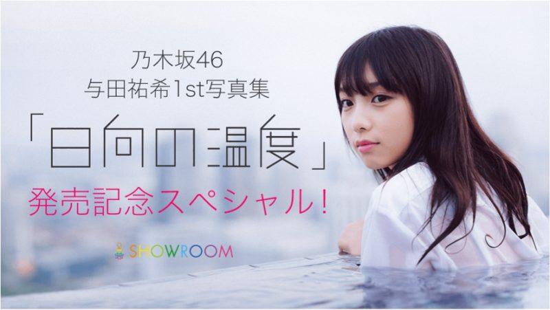 乃木坂46与田祐希写真集「日向の温度」発売記念スペシャル!(SHOWROOM)