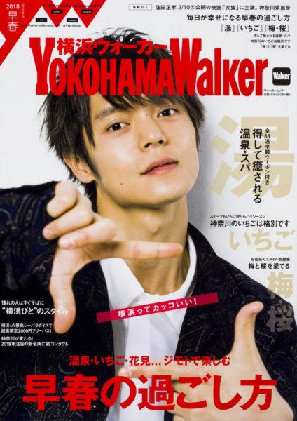 「横浜ウォーカー」2018早春号(表紙:窪田正孝/発行:株式会社KADOKAWA)