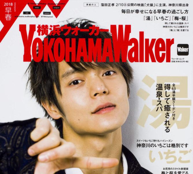 伊藤かりんの「横浜ウォーカー」人気連載が新章突入 「横浜ってカッコいい!」をテーマに新装刊