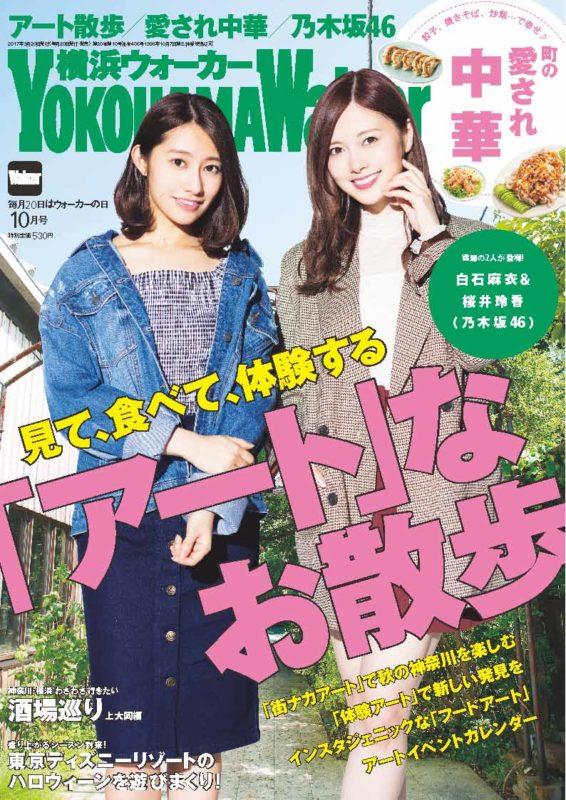 「横浜ウォーカー」2017年10月号表紙(発行:株式会社KADOKAWA)