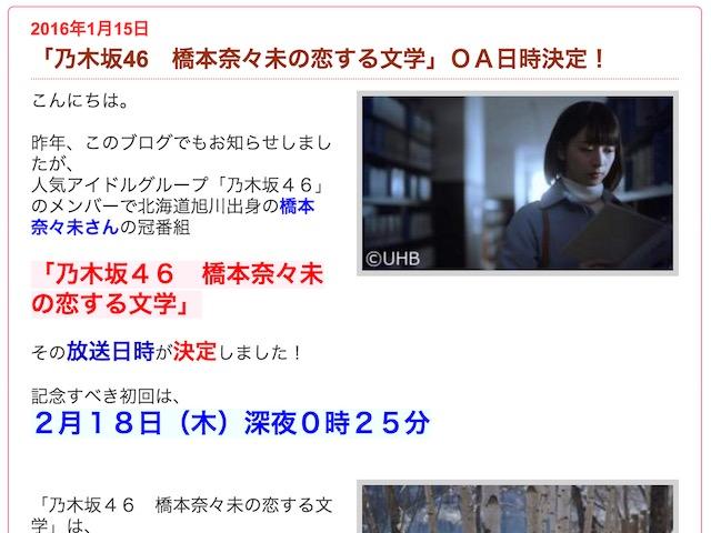 「乃木坂46 橋本奈々未の恋する文学」が2月18日スタート、シーン写真も公開