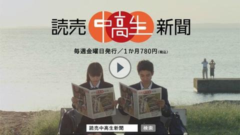 乃木坂46堀未央奈が読売中高生新聞の週替わりコラムに参加、ホラー映画の魅力伝える