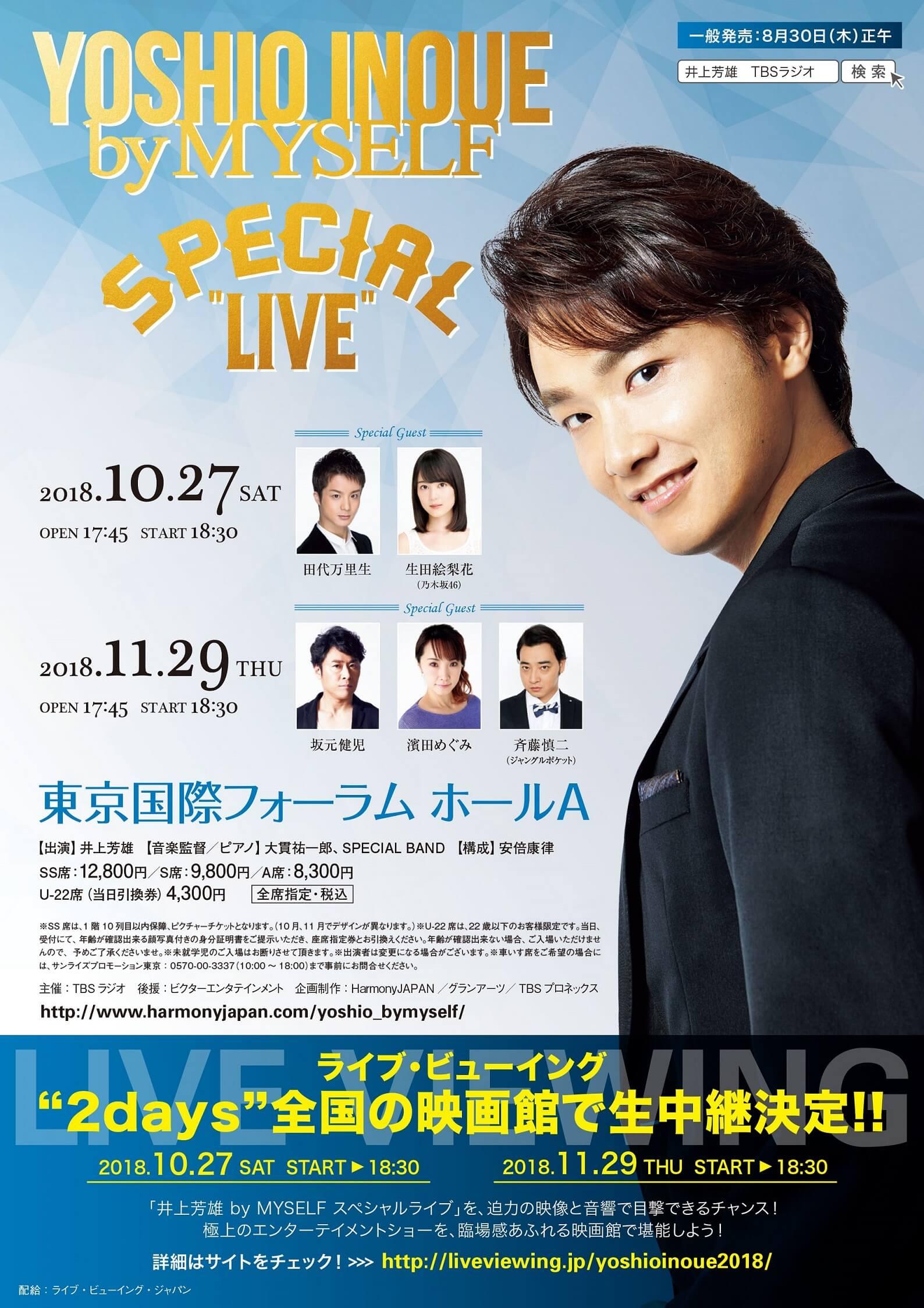 「井上芳雄 by MYSELF スペシャルライブ」のライブ・ビューイングが開催決定