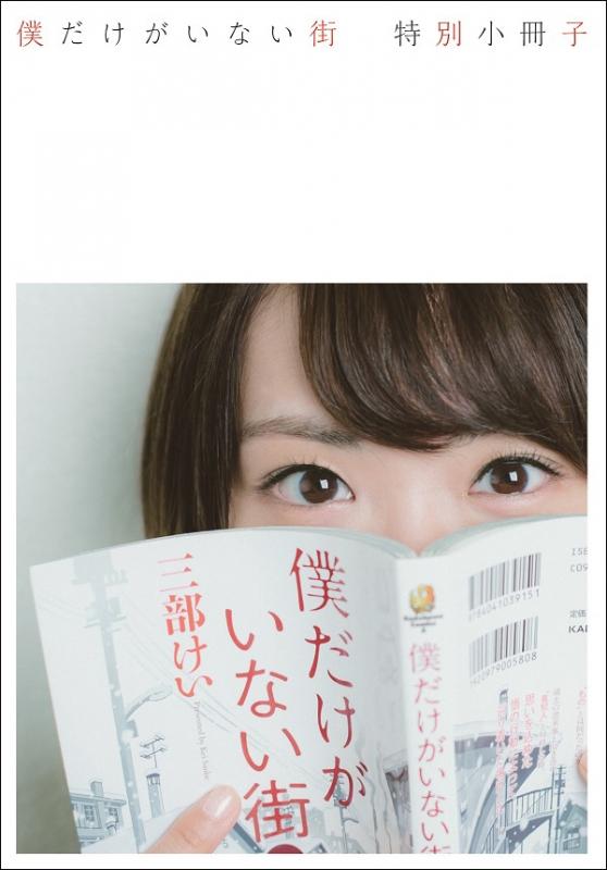 生駒里奈が『僕街』の魅力を熱く語る 「ヤングエース」12月号にシリーズ完結記念の特別小冊子