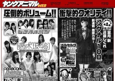 乃木坂46アンダーメンバー、今度は「ヤングアニマル」をジャック