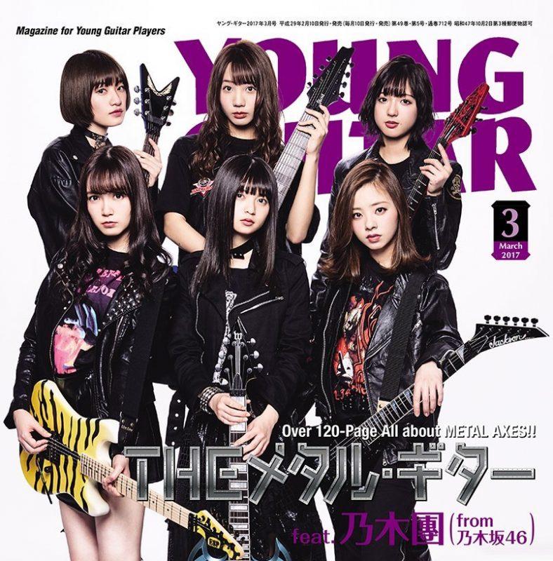 乃木團が「YOUNG GUITAR」メタル・ギター特集号の表紙に登場、Mary's Bloodと異色対談も