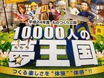 乃木坂46出演「10,000人の夢王国、ものづくりトークライブ」感想レポート