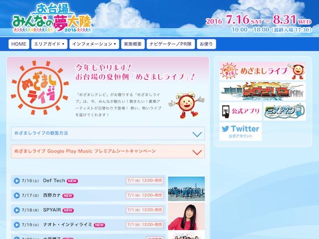 明日J-WAVE「POP OF THE WORLD」で乃木坂46新曲『裸足でSummer』をラジオ初オンエア