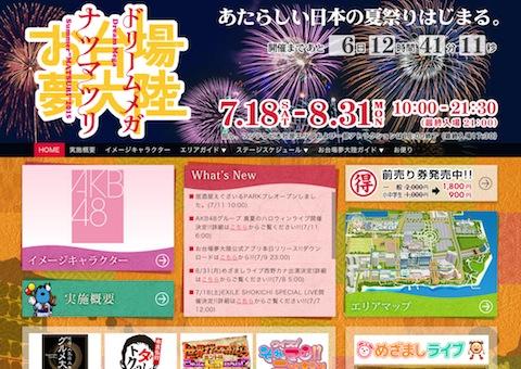 乃木坂46、フジ「お台場夢大陸」のスペシャルイベントに出演決定
