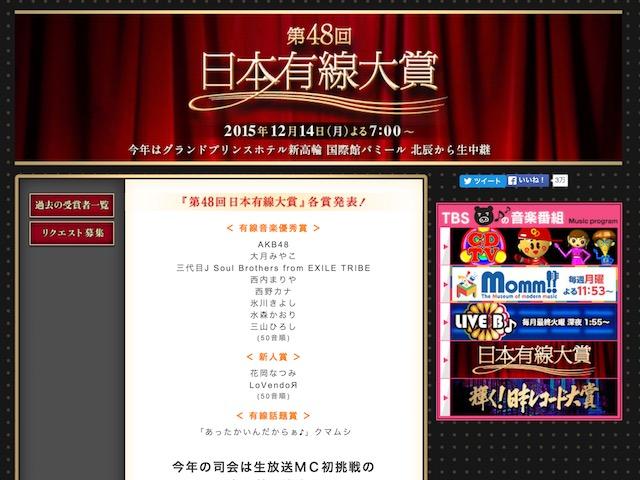 乃木坂46が「第48回日本有線大賞」に視聴者リクエストで出演決定