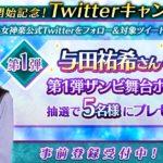 乃木坂46メンバー出演アプリ『乙女神楽 ~ザンビへの鎮魂歌(レクイエム)~』事前登録Twitterキャンペーン