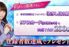 乃木坂46メンバー出演アプリ『乙女神楽 ~ザンビへの鎮魂歌(レクイエム)~』事前登録者数15万人達成キャンペーン