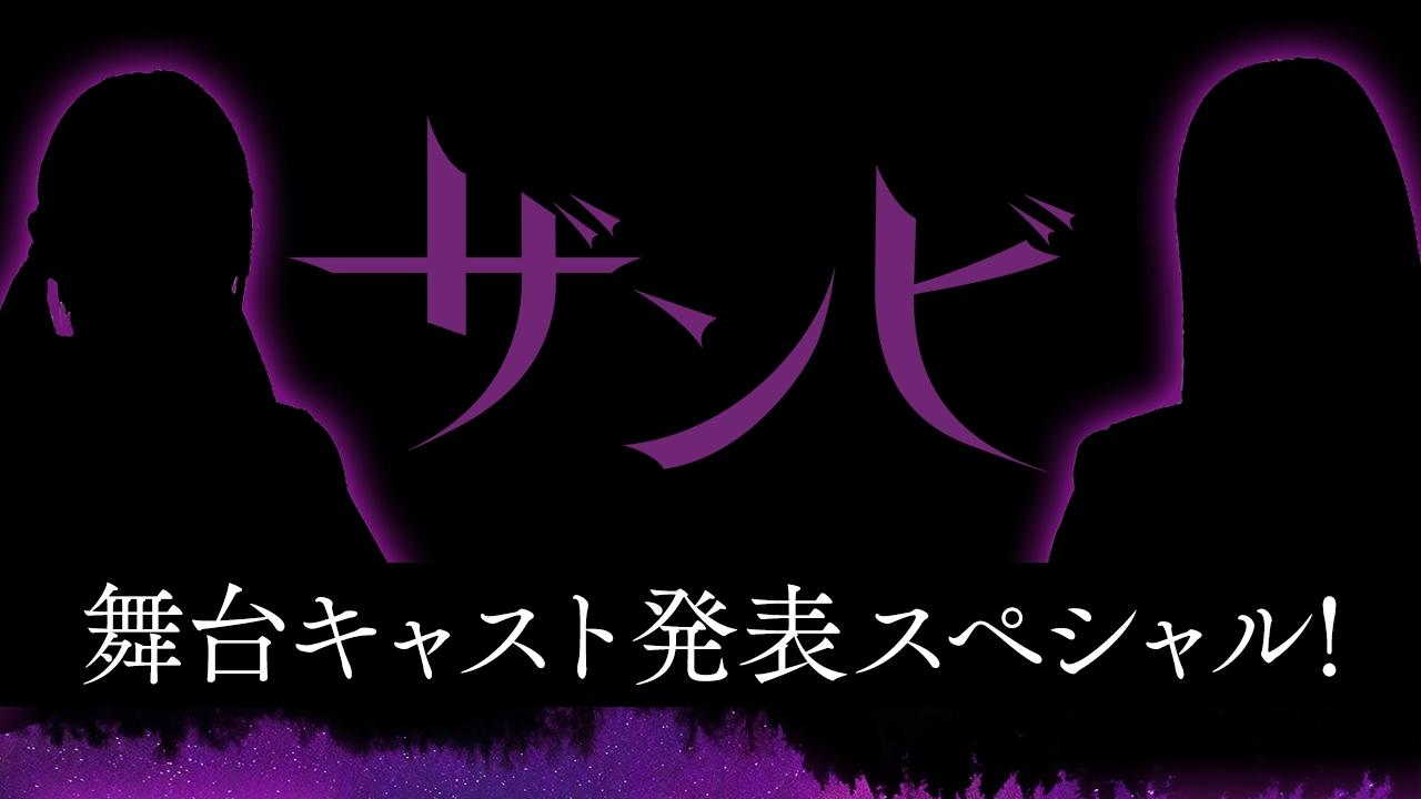 SHOWROOM「『ザンビプロジェクト』舞台キャスト発表スペシャル!」