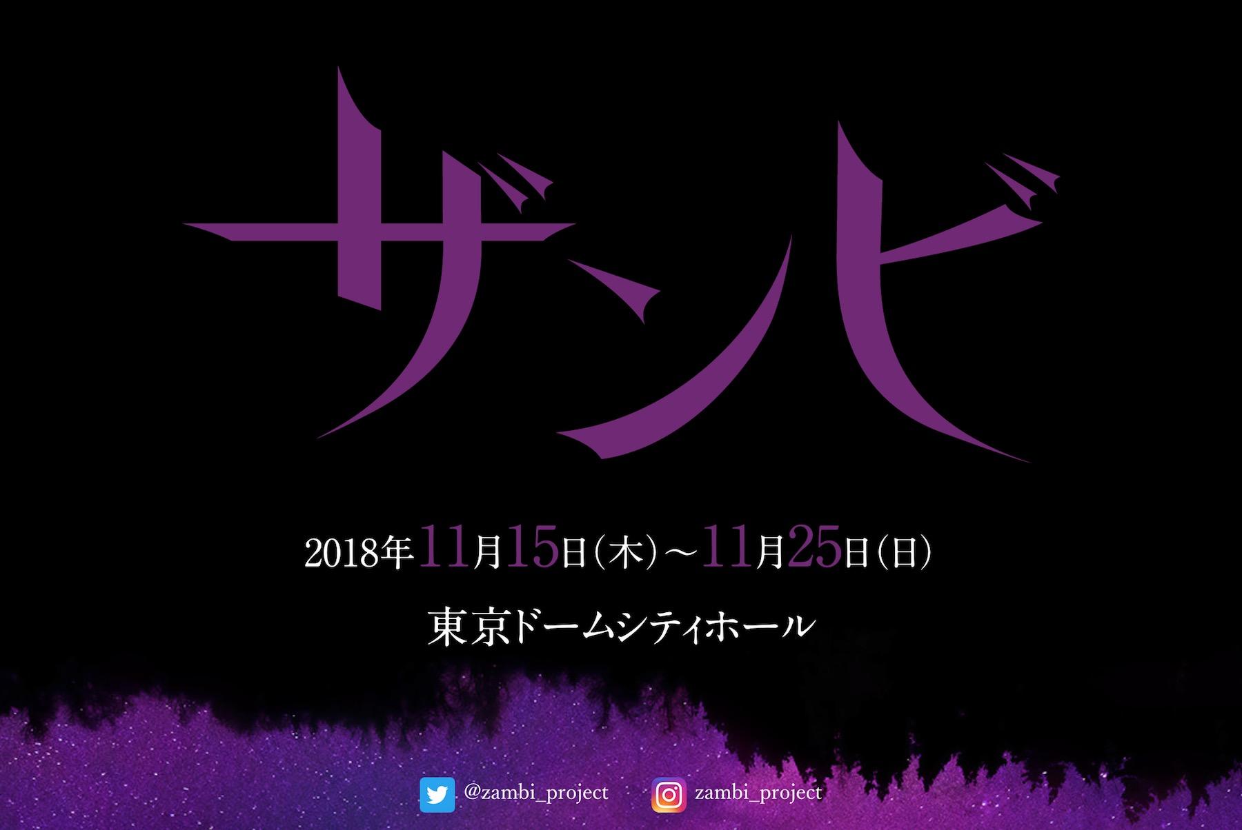 舞台「ザンビ」公式サイト(乃木坂46新プロジェクト「ザンビプロジェクト」第1弾)