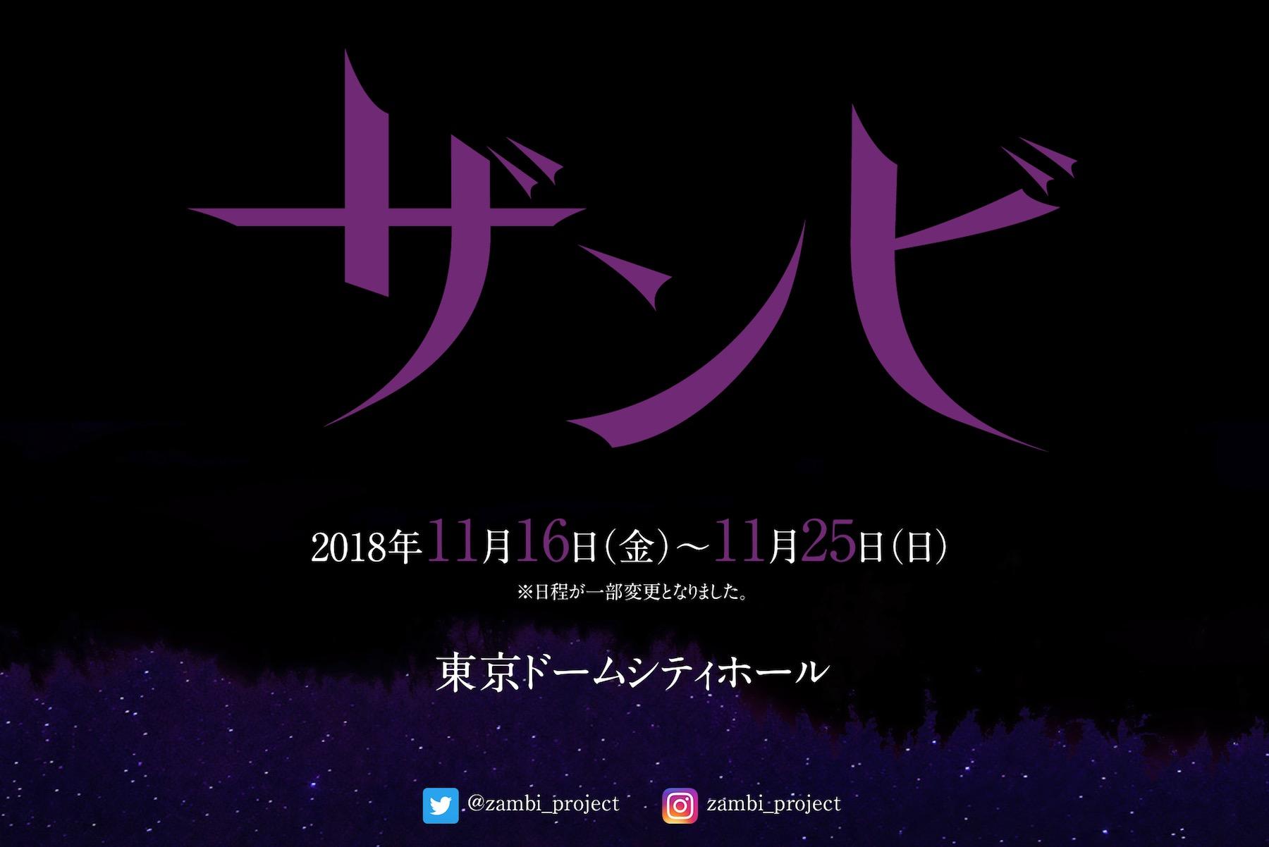 舞台「ザンビ」(仮)公式サイト(乃木坂46新プロジェクト「ザンビプロジェクト」第1弾)