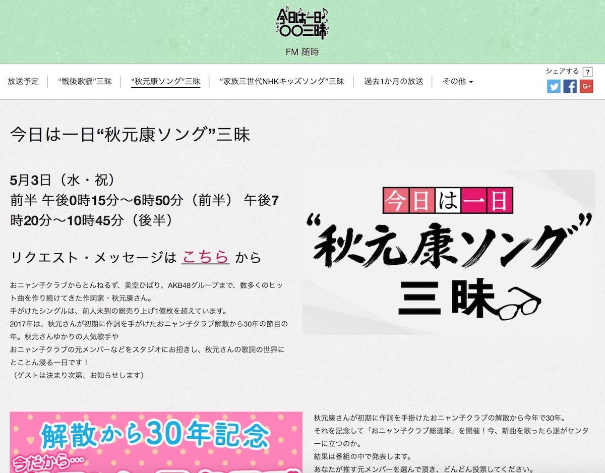 """""""秋元康ソング""""三昧 - 今日は一日○○三昧(ざんまい) - NHK"""
