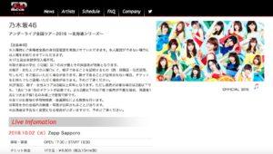 「乃木坂46 アンダーライブ全国ツアー2018 ~北海道シリーズ~」Zeppライブ