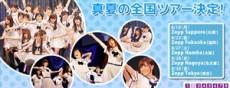 乃木坂46、8/23の出演情報「開運音楽堂」ほか