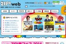 乃木坂46、14年3/21(金)のメディア情報「ZIP!」「生ドル」「世界番付」「NOGIBINGO!2」