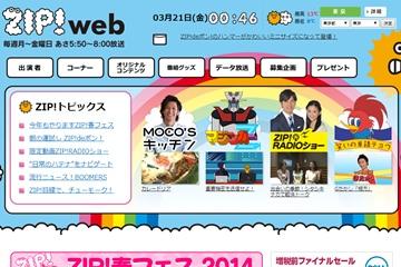 21日の日本テレビ系「ZIP!」で「乃木坂46マニフェスト発表」