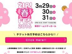 zip-spring2016