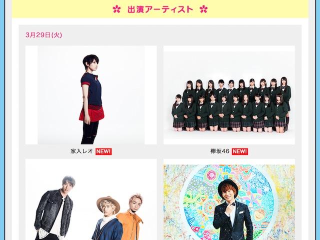 「ZIP!春フェス2016」に欅坂46、家入レオの追加出演が決定