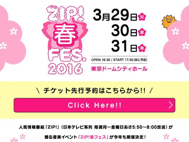 乃木坂46が大トリの「ZIP!春フェス2016」今年も3日間開催