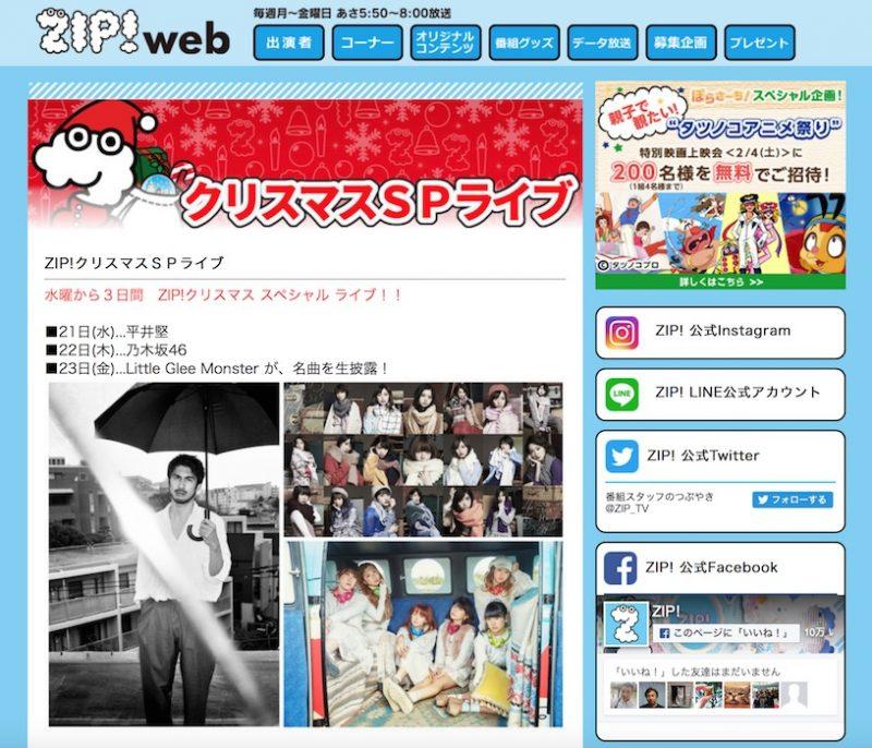 乃木坂46、明日の「ZIP!クリスマスSPライブ」で『きっかけ』を生披露