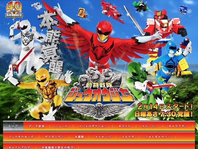 乃木坂46井上小百合が「動物戦隊ジュウオウジャー」に出演決定、夢のスーパー戦隊シリーズ出演に歓喜